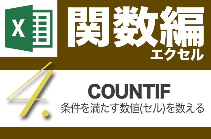 Excel関数編.3-4【COUNTIF】条件にあったデータの数を求める