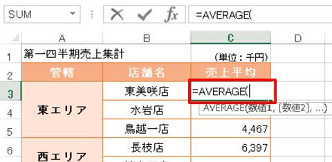 Excel関数編【AVERAGE】平均値を求める〜複数のシートの数値を「串刺し演算」で計算する〜