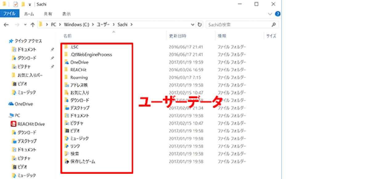 Windows10「アカウントにサインインできません この問題は…」の対処法