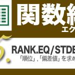Excel関数編.3-5【RANK.EQ / STDEV.P】順位を求める、偏差値を求める