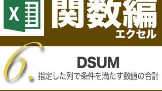 Excel関数編.3-6【DSUM】指定した列で条件を満たす数値を合計する