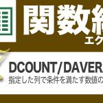 Excel関数編.3-7【DCOUNT/DAVERAGE】指定した列で条件を満たす数値の数を数える(平均を求める)