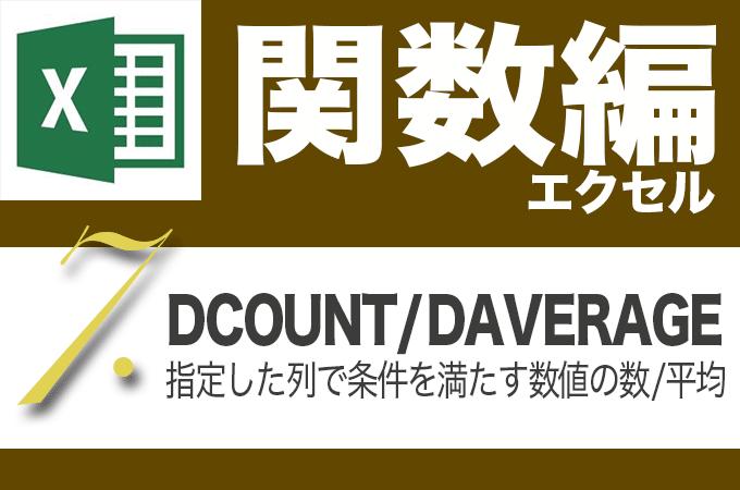Excel関数編.3-7【DCOUNT / DAVERAGE】指定した列で条件を満たす数値の数を数える(平均を求める)