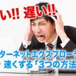 【IE】インターネット・エクスプローラーの動作が「重い!!遅い!!」とき、試すべき3つの対処法