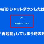 【Windows10】シャットダウンしたのに勝手に再起動される時の対処方法