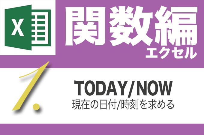 Excel関数編.4-1【TODAY/NOW】現在の日付と時刻を求める