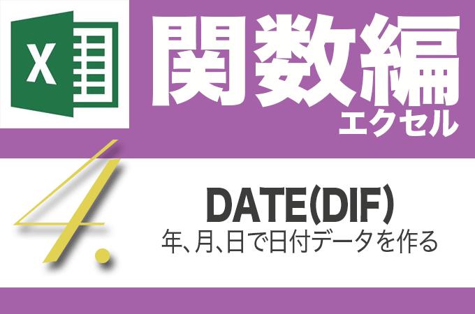 Excel関数編.4-4【DATEDIF】年,月,日のいずれかの単位で期間の長さを求める