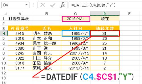 Excel関数編【DATEDIF】年,月,日のいずれかの単位で期間の長さを求める〜社員の勤務年数を調べる
