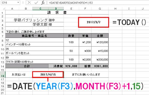 Excel関数編【DATEDIF】年,月,日のいずれかの単位で期間の長さを求める〜今日の日付から翌月15日の日付を作成する