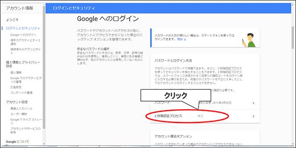 ワンタイムパスワード:Google導入編