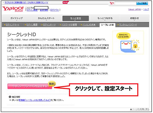 シークレットID:Yahoo!導入編