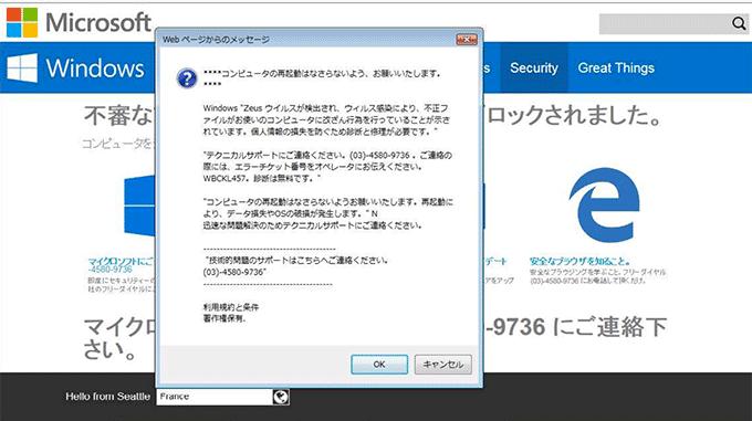 「お使いのコンピュータが危険にさらされる可能性 …