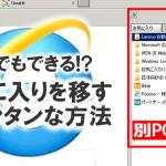 """【サルでも出来る!?】IEお気に入りを別PCに移す""""超カンタンな方法"""""""