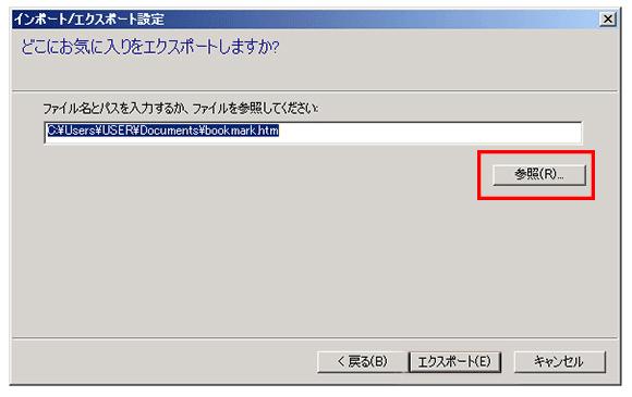 IEのお気に入りをエクスポート/インポートする方法