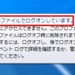 Windows10,7「一時プロファイルでログオンしています」の対処法