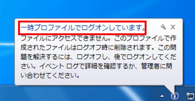 Windows10,Windows7「一時プロファイルでログオンしています」の対処法