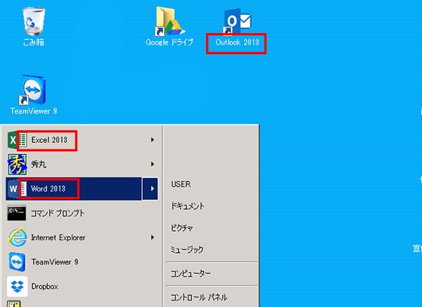 Outlookのバージョンを確認する