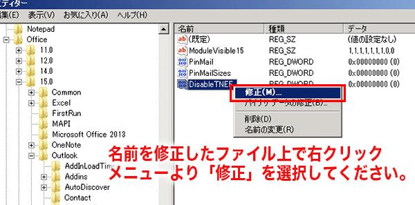 Outlookで送信メールの添付ファイルが消える時の対処法