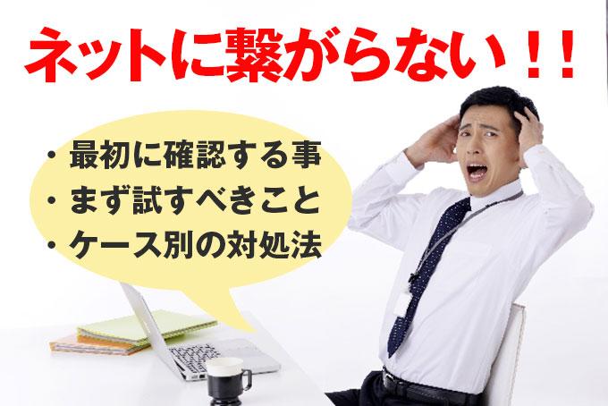 ケース別に解決!!オフィスのインターネット接続:繋がらない時の対処法