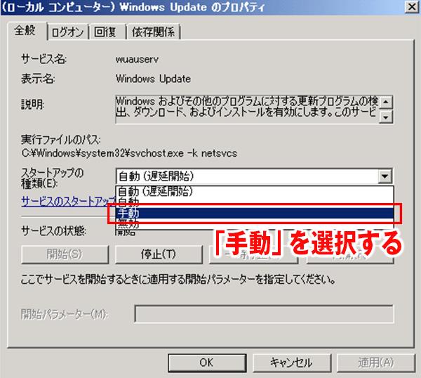 Windows10 Update サービス設定で自動更新を手動更新にする