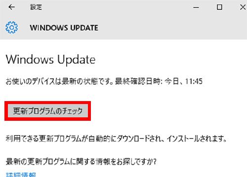 Windows10のWindows Update手動で更新する方法