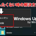 【Windows10】Windows Updateを更新しないでシャットダウン・再起動する方法