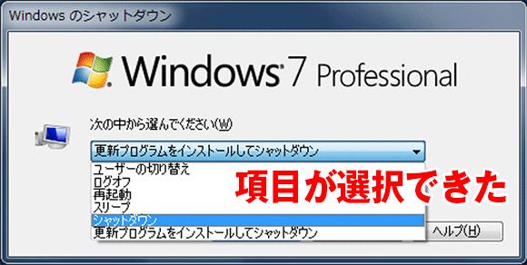 Windows7,Windows8.1で[Alt]+[F4]を押した時
