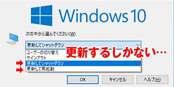 Windows10で[Alt]+[F4]を押した時