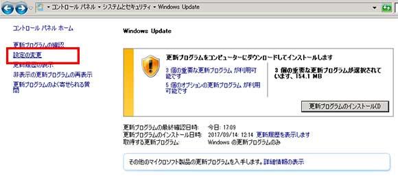 Windows Updateの自動更新を無効にする