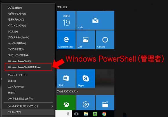 Windows PowerShellで自動更新を無効化する