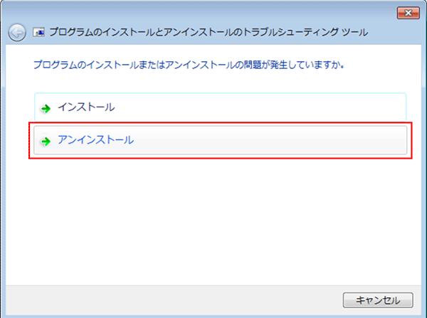 Microsoft トラブルシューティングツール