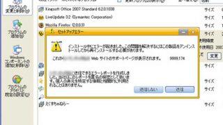 ソフト(アプリ)がアンインストールできない時の解決方法【Adobe,Officeなど】
