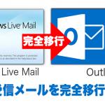 【失敗しない!!】Windows Live MailからOutlookへ移行する方法【Outlook2010,2013,2016対応】