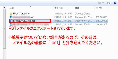 【失敗しない!!】Windows Live MailからOutlookへ移行する方法 ...