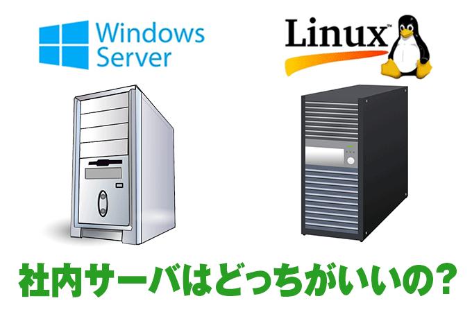社内サーバは「Windowsサーバ」と「Linux(リナックス)サーバ」どちらを選ぶべきか?