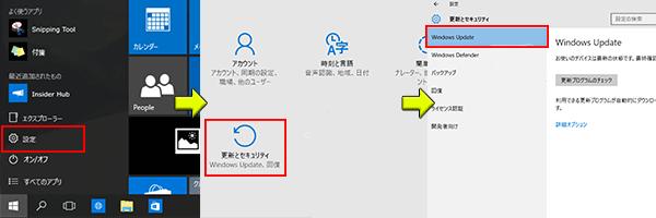Windows10でWindows Updateを更新する方法