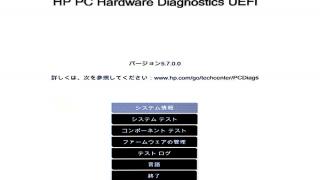 【PC不具合】HPノートパソコンでシステムテストを実行【診断プログラム】