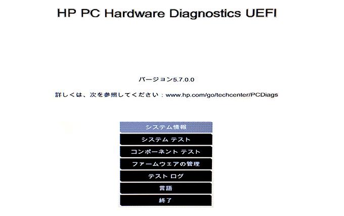 PC不具合】HPノートパソコンでシステムテストを実行【診断プログラム