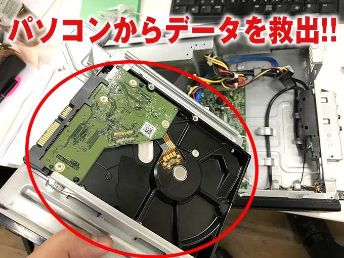 【PCサポート/OS故障】Windowsが起動しなくなったパソコンからデータを救出!!