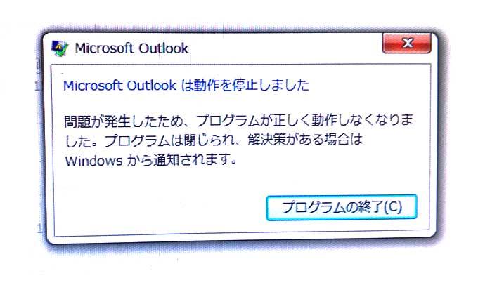 「Outlookは動作を停止しました」というエラーで強制終了し起動しない時の対応策