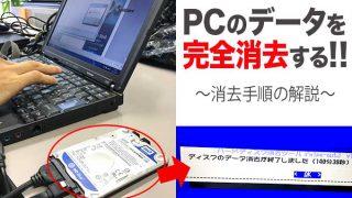 【パソコン廃棄・処分】PCのハードディスク内データを完全消去する方法