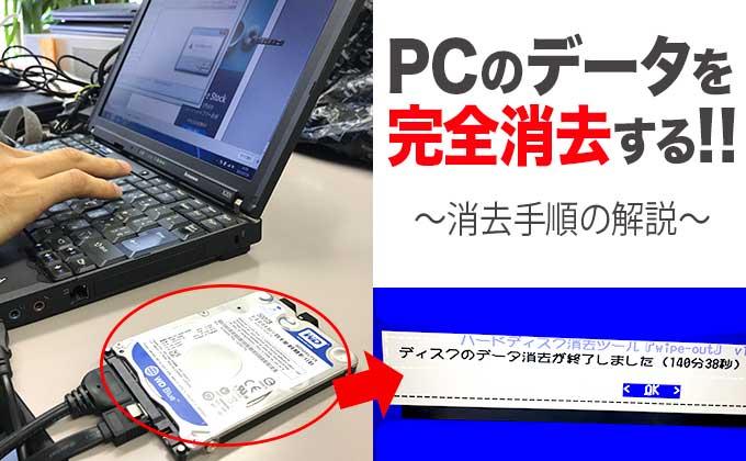 【パソコン廃棄・処分】PCのハードディスク内データを完全に消去する方法