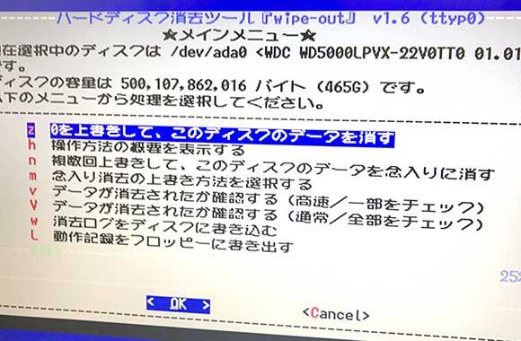 ハードディスク消去ツール「wipe-out」