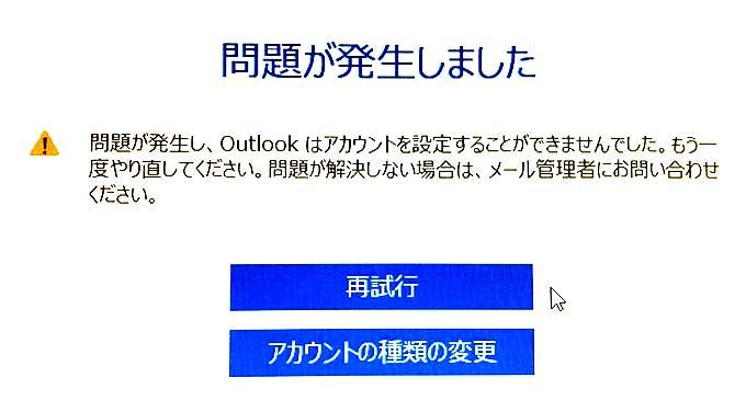 送信 できない outlook メール Outlookで特定のアドレスにメールが送信できない原因と対処法 【2010,2013,2016対応】