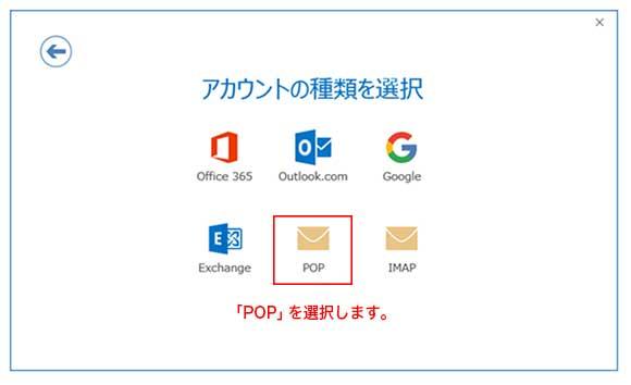 Outlook2016 アカウント追加できないエラーや問題が発生した時の手動設定方法