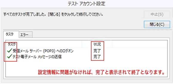 Outlook2016 アカウントの設定内容を変更する方法