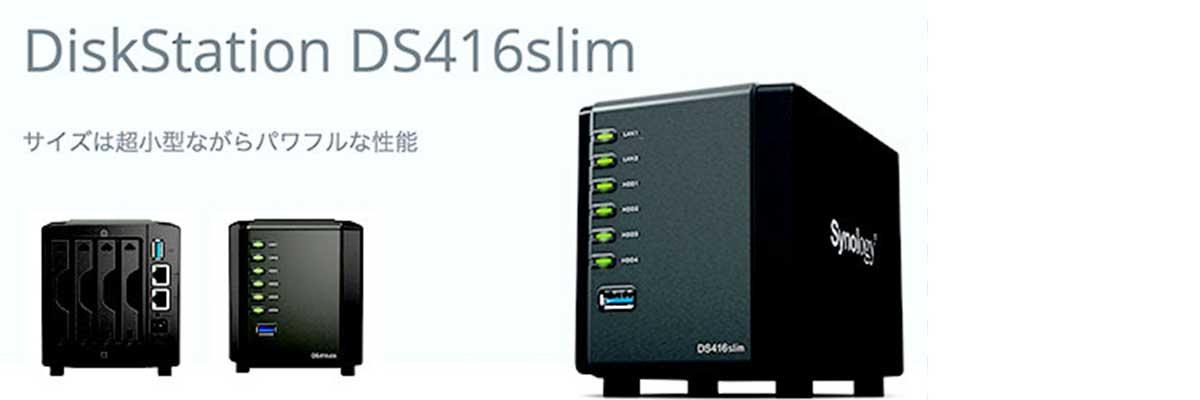 Synology DiskStation DS414 slim