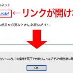 【Windows10】Outlook,Word,ExcelでハイパーリンクやURLがクリックできないエラー