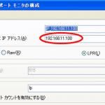 プリンターをIPアドレスで追加・手動設定する方法【Windows7 / Windows10】