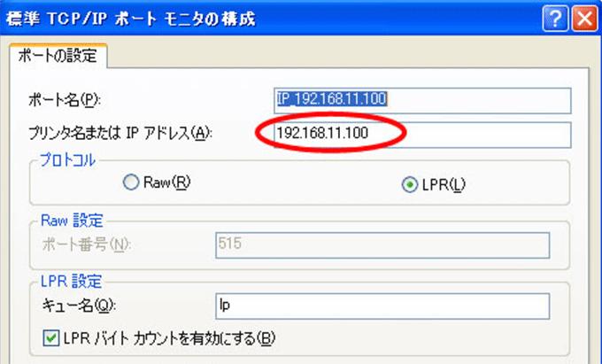 プリンターをIPアドレスで追加・設定する方法【Windows7 / Windows10】